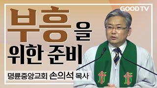 부흥을 위한 준비 | 명륜중앙교회 손의석 목사 설교