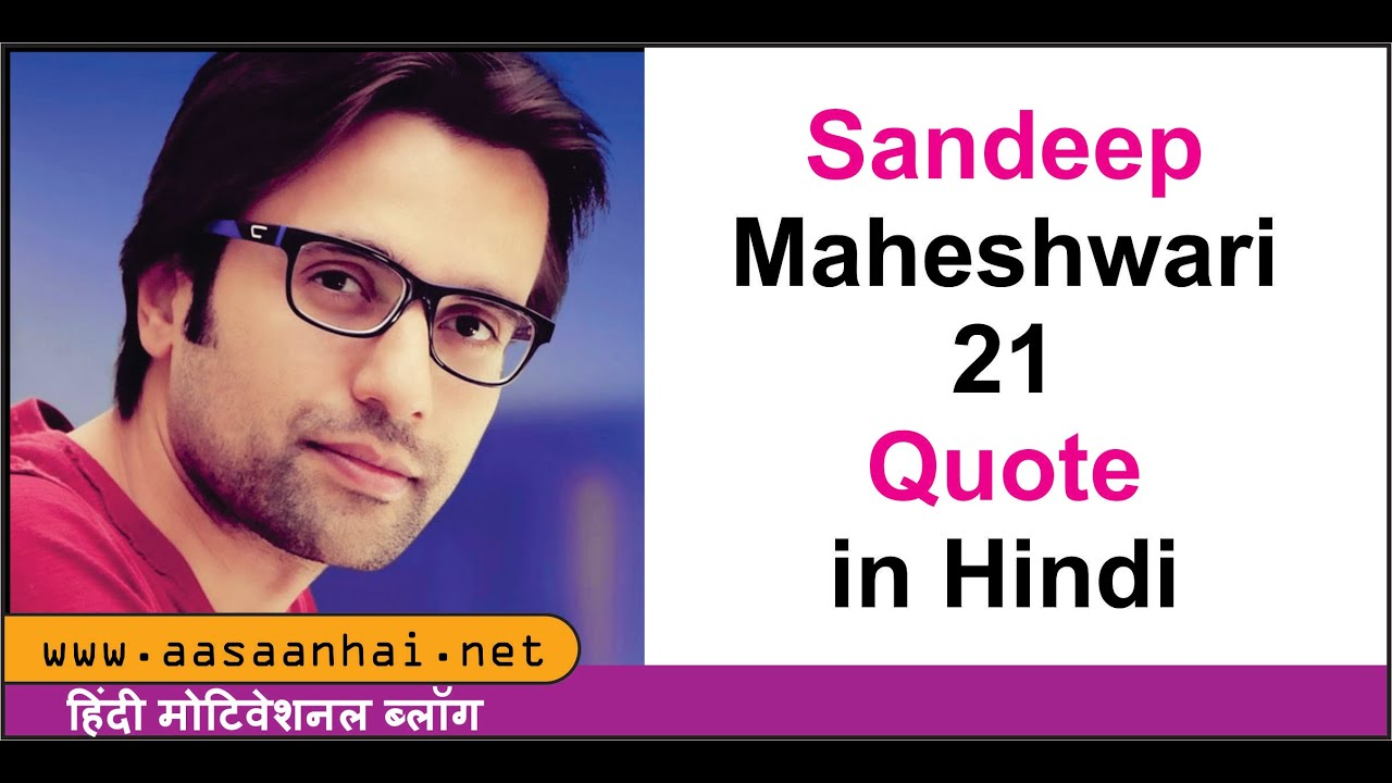 Best 41 Sandeep Maheshwari Quotes in Hindi | संदीप