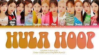 Download LOONA 'Hula Hoop' Lyrics (Color Coded Lyrics Eng/Rom/Kanji) (今月の少女 Hula Hoop 歌詞)