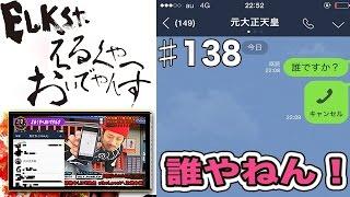 ELKst. の【えるくやへおいでやんす!】(15/11/25) お店探しも!!求人も!...