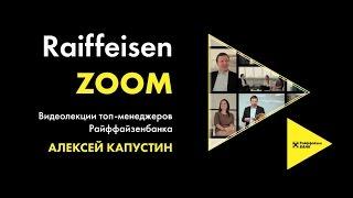 Алексей Капустин: Как добиться успеха в карьере