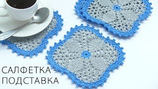 Салфетка - подставка. Вязание крючком. Doily crochet.
