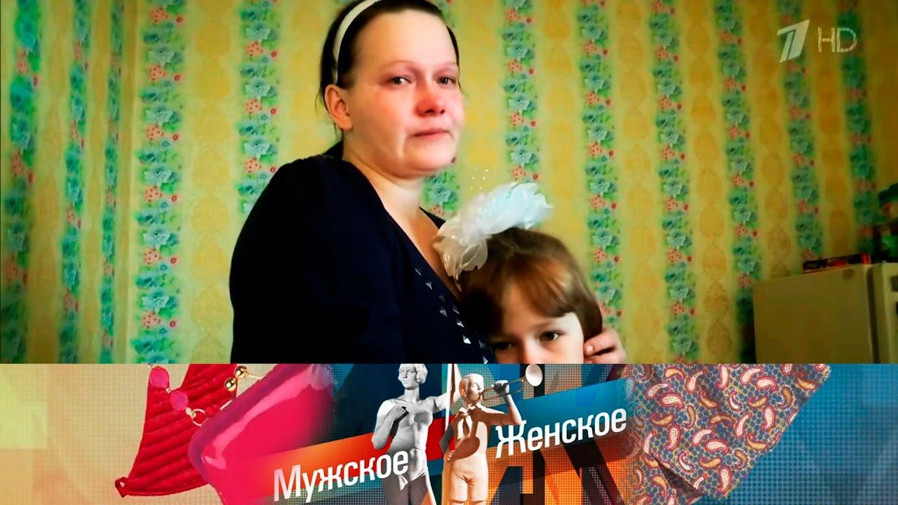 Мужское  Женское  Золушка  Выпуск от30032017