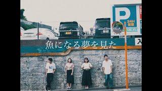 舞台は長崎!現役慶應生が若者の生きづらさを描く映画「魚になる夢を見...