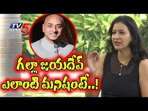 గల్లా జయదేవ్ ఎలాంటి మనిషంటే : మంజుల | Manjula Ghattamaneni About MP Galla Jayadev | TV5 News