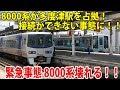 【緊急事態】8000系が多度津駅を占拠!後続列車が接続できない事態に【鉄道動画コレクション じっくり編 #661】