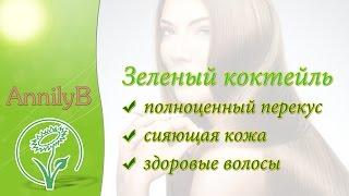 🍹 Коктейль для здоровья и красоты   RAW. VEGAN.