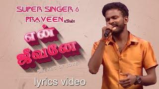 En Jeevane | Super Singer Praveen | Diwakar Parivallal | Tamil album