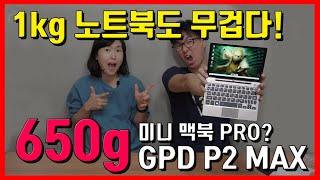 미니노트북! 8인치 맥북 프로 출시? 650g 이라고?…