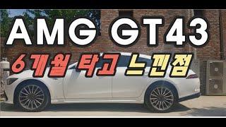 AMG GT43 1년  주행후기! 벤츠 장단점!