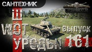 WoT уроды Выпуск #161 ~World of Tanks (wot)