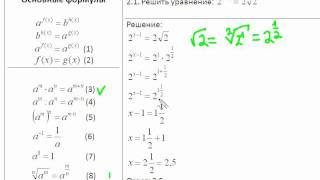 Видеоурок № 2 . Решение показательных уравнений