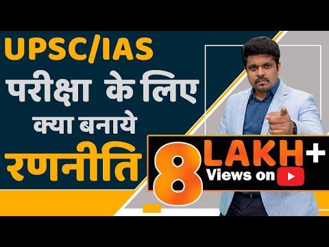 UPSC /IAS  कैसे करे...