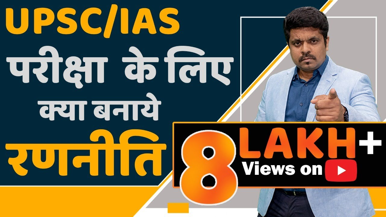 Best IAS Coaching In Delhi | UPSC Coaching In Delhi | Top IAS Academy