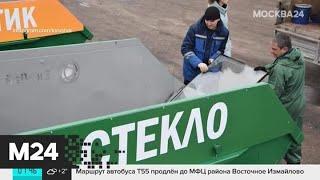 В Балашике заработал первый пункт приема коммунальных отходов - Москва 24