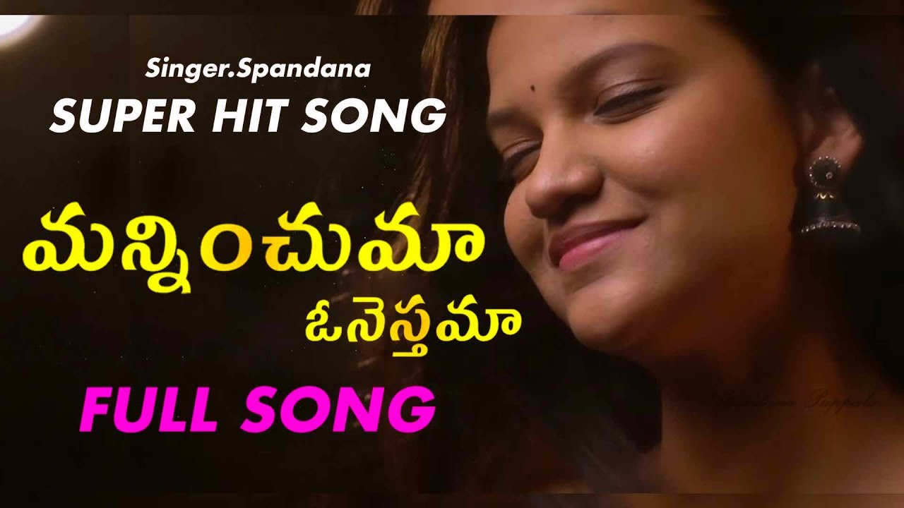 మన్నించుమా ఓనెస్తమా\KYRatnam New songs\Dasu\David Varma\Latest Jesus Telugu Christian Songs 2019