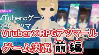 【前編】VTuberのRPGアツマールゲーム実況