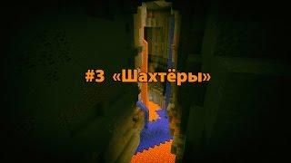 Выживание в Minecraft 1.10.2 #3 [Шахтеры]