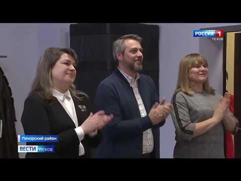 Вести-Псков 14.02.2020 17-00