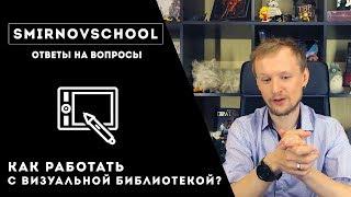 КАК РАБОТАТЬ С ВИЗУАЛЬНОЙ БИБЛИОТЕКОЙ? Ответы на вопросы. Smirnov School