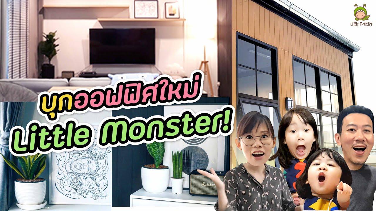 ครั้งแรก!?! พาทัวร์อาณาจักรใหม่ Little monster ...บุกห้องทำงานจิน เรนนี่   Little Monster
