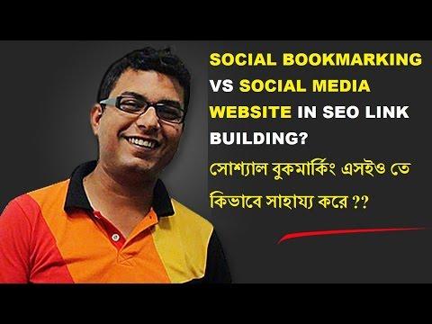 What is Social Bookmarking in SEO? জেনে নিন সোশ্যাল বুকমার্কিং এসইও তে কিভাবে সাহায্য করে