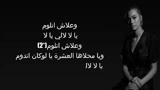 شيرين اللجمي - علاش نلوم  كلمات - Chirine Lajmi - 3lech Nloum.mp3