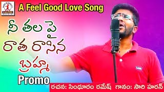 Feel Good Love Songs | Nee Thala Pai Ratha Promo | Telugu Private Songs | Lalitha Audios And Videos