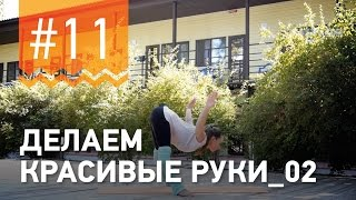 №11.Как МОДЕЛИРОВАТЬ КРАСИВЫЕ РУКИ? Упражнения от чемпионки мира по фитнесу Марии Попретинской.