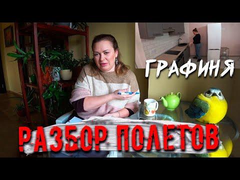 ГРАФИНЯ ОТВЕЧАЕТ: быстрый ремонт под сдачу квартиры - студии/ ЦЕНЫ