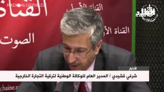 صادرات الجزائر خارج المحروقات .. في تراجع  -el bilad tv -