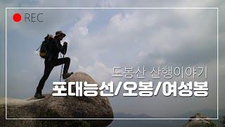 도봉산 산행이야기, (…