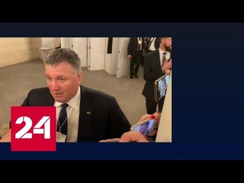 """Аваков: Зеленский на саммите """"жестко и правильно держит позицию"""" - Россия 24"""