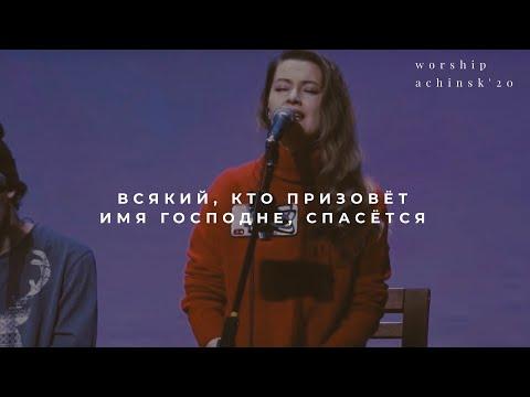 Всякий, кто призовет имя Господне, спасется (Утренняя молитва 05.03.20) L Прославление. Ачинск