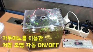 아두이노로 ON/OFF 하는 어항 타이머 자동 조명!!