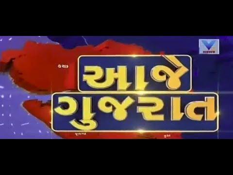 Aaje Gujarat (આજે ગુજરાત) | 20th November'17 | Vtv News