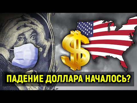 Падение доллара началось? // Прямой эфир от 29.05.20