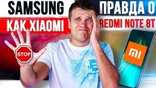 Правда о Redmi Note 8T 😱 Samsung по стопам Xiaomi 🔥 OnePlus 8 СЛИТ