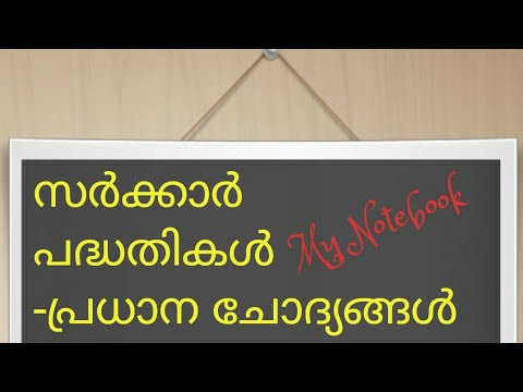 Government schemes -selected questions for Kerala Psc exams PART1
