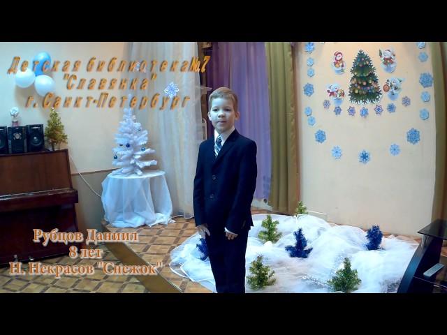 Изображение предпросмотра прочтения – РубцовДаниил читает произведение «Снежок» Н.А.Некрасова