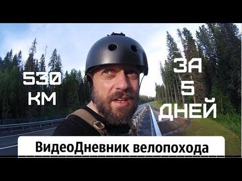 ВидеоДневник велопохода. Петрозаводск-Сортавала-СПб. 530 км за 5 дней