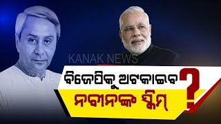 Special News: Preparation On 2019 Election
