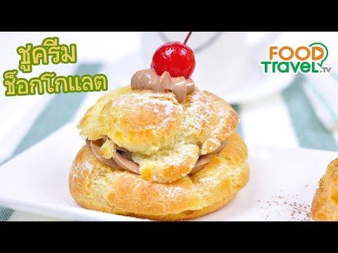 ชูครีมช็อกโกแลต Chocolate Chu Cream    FoodTravel ทำขนม - วันที่ 14 Sep 2018