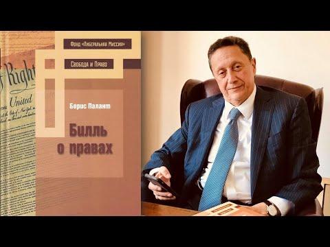 видео: Борис Палант - Билль о правах