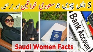 5 things women are still banned from doing in Saudi Arabia - Saudi Arabia latest news 28-6-2018