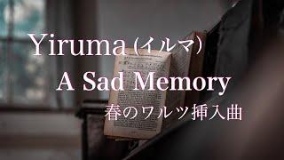 「A Sad Memory」Yiruma