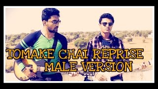 Tomake Chai Reprise | Full Video Song | Gangster | Arindom | Arijit Singh | Birsa |2016