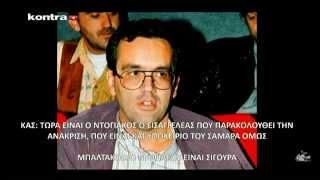 Νέα ομολογία Μπαλτάκου: Ο Ντογιάκος είναι υποχείριο του Σαμαρά