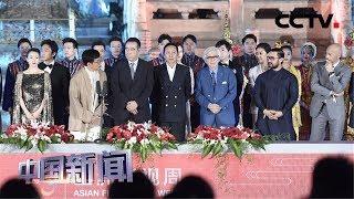[中国新闻] 亚洲影视周 多部优秀电影中国上映 | CCTV中文国际