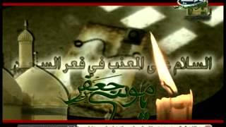روضه حضرت موسی بن جعفر علیه السلام: مرحوم شیخ احمد کافی